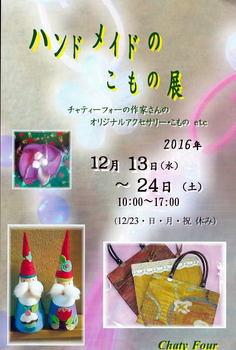 IMG_20161215_500.jpg