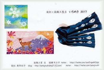 IMG_20170710_600_waku.jpg